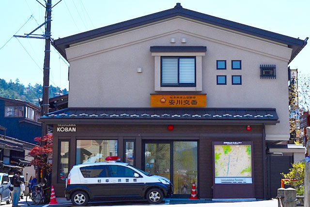 岐阜県警察安川交番